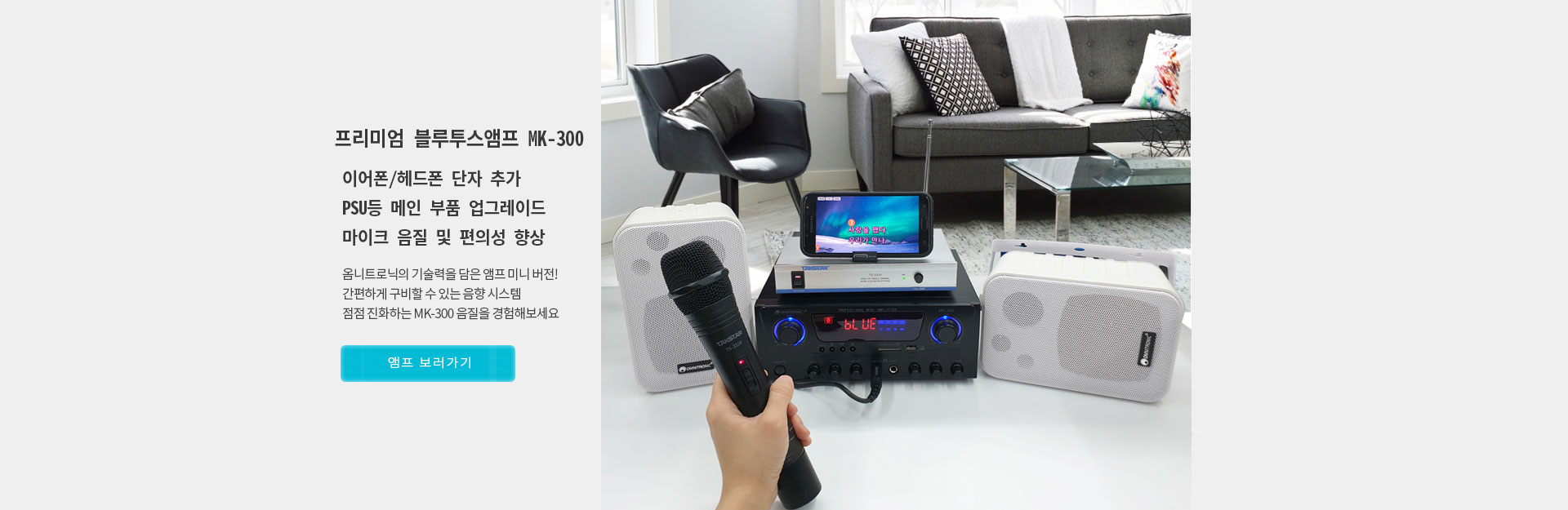 MK-300